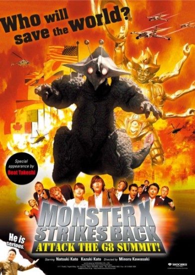 Атака на саммит G8 / The Monster X Strikes Back: Attack The G8 Summit (2008)