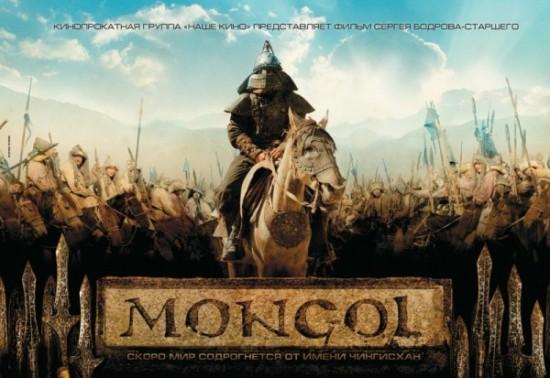 ������ / Mongol (2007)