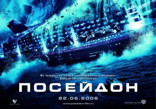 Смотреть онлайн Посейдон / Poseidon (2006) » Фильмы онлайн