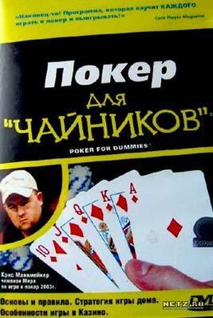 видеокурс онлайн покер