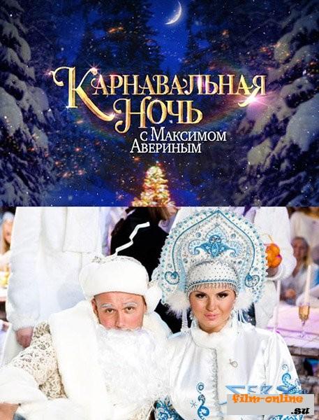 Смотреть онлайн Карнавальная ночь с Максимом Авериным ... - photo#35