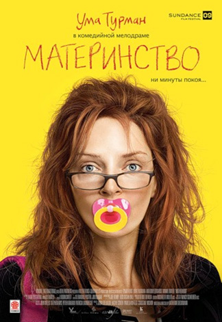 Материнство / Motherhood (2009)