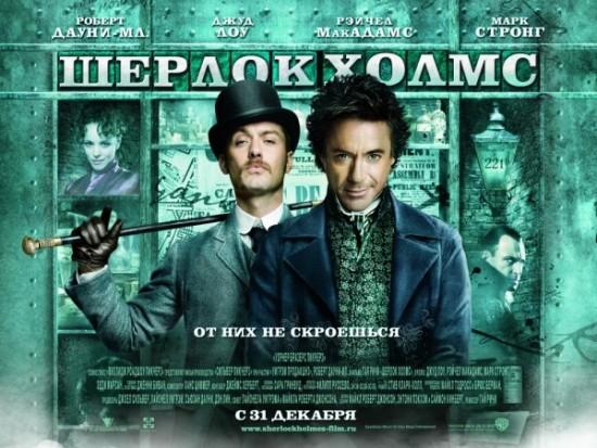 Шерлок Холмс 2009 смотреть онлайн или скачать фильм