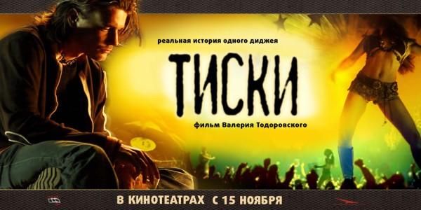 Смотреть фильмы с участием Валерий Тодоровский онлайн