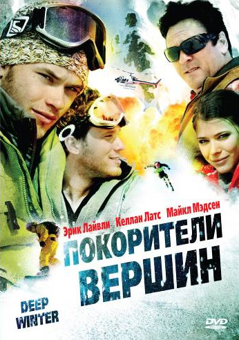 ���������� ������ (�������� ����) / Deep Winter (2006)
