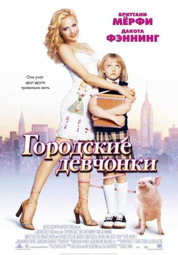 фильмы про девушек смотреть: