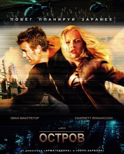 ������ / The Island (2005)