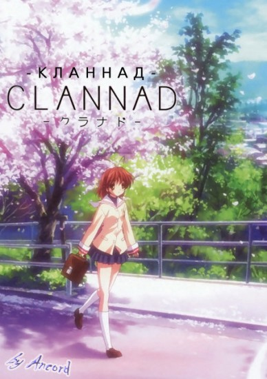 Кланнад - Фильм / Clannad The Motion Picture (2007)