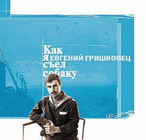 «Евгений Гришковец: Как Я Съел Собаку» — 2003