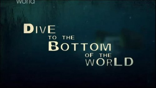 ���������� �� ��� ������ / Dive To The Bottom Of The World (2010)
