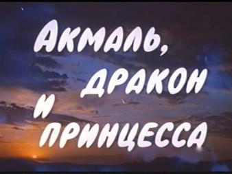 ������, ������ � ��������� (1981)