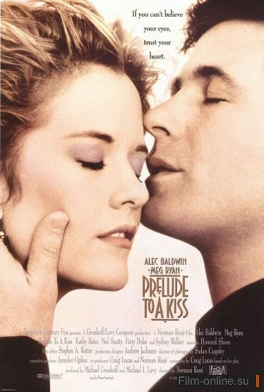 �������� � ������� / Prelude to a Kiss (1992)