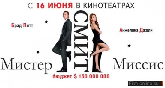 ������ � ������ ���� / Mr. & Mrs. Smith (2005)