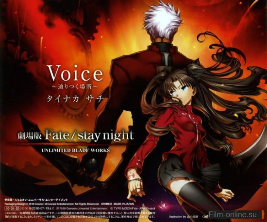 Судьба: Ночь Схватки / Gekijouban Fate / Stay Night: Unlimited Blade Works (2010)