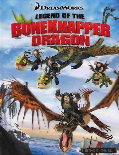 Легенда о костяном драконе / Legend of the Boneknapper Dragon (2010)