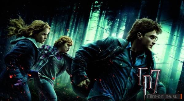Смотреть онлайн Гарри Поттер и Дары смерти: Часть 1 ...