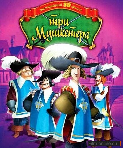 ��� ��������� / The Three Musketeers (2010)