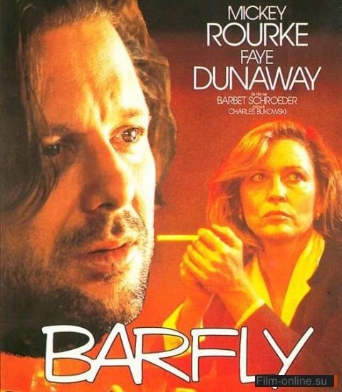 ����� (����������� �����) / Barfly (1987)