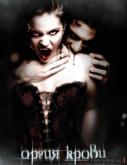 ����� ����� / Orgy of Blood (2009)