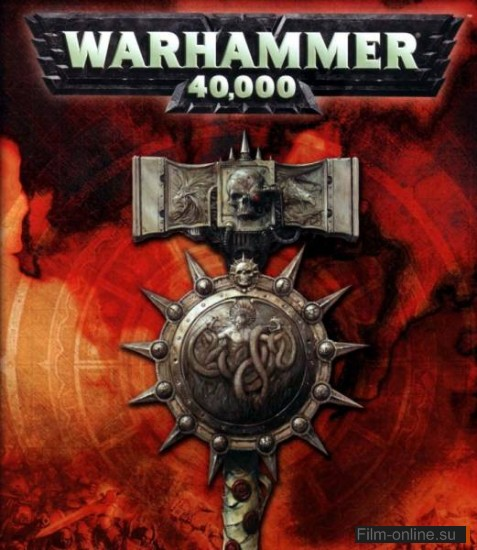 Ультрамарины / Ultramarines: A Warhammer 40,000 Movie (2010)