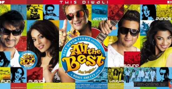 ����� ����������: ������ ���������� / All the Best: Fun Begins (2009)