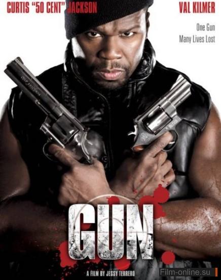 оружие (2011) смотреть:
