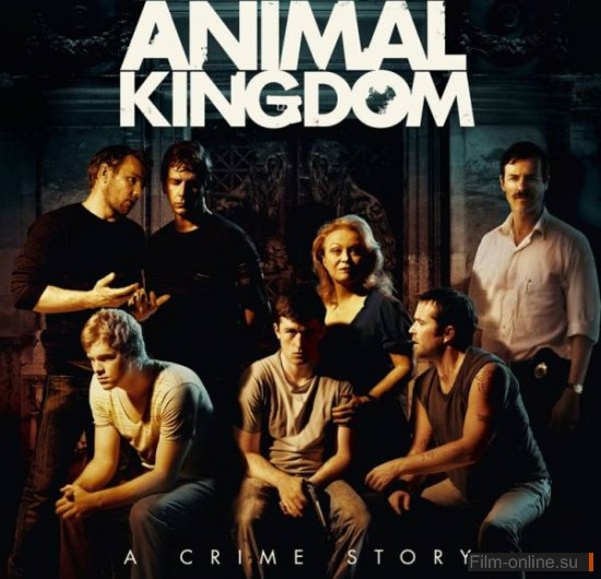 По волчьим законам / Animal Kingdom (2010)