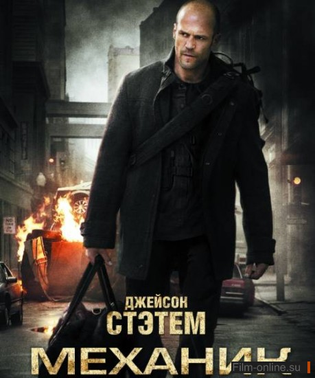 Фильм Механик / The Mechanic (2011) онлайн