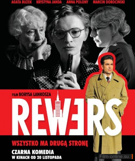 ������ / Rewers (2009)