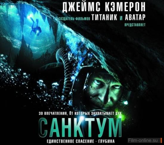 ������� / Sanctum (2010)