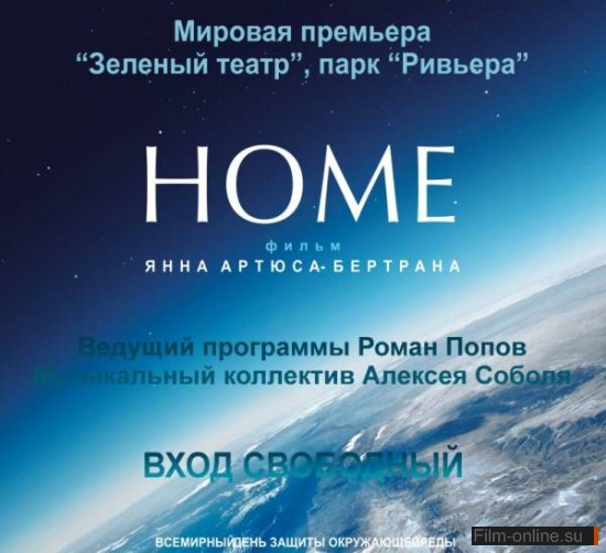 ���, �������� � �������� (������� �����������) / Home (2009)
