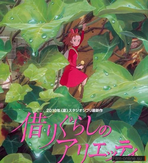 ������� �� ������ ��������� / Kari-gurashi no Arietti (2010)