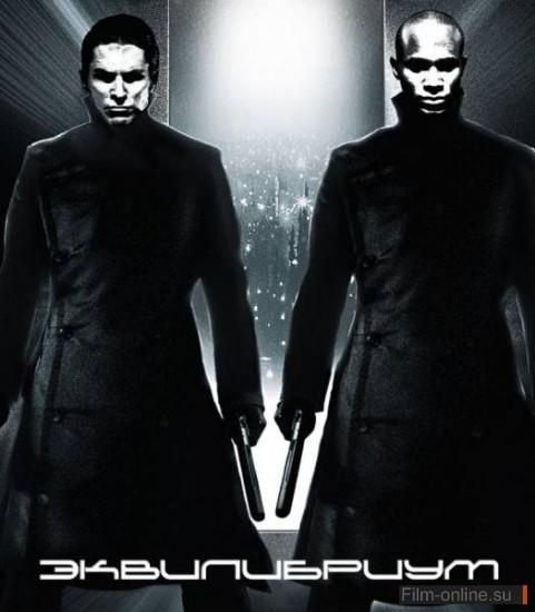 ����������� / Equilibrium (2002)