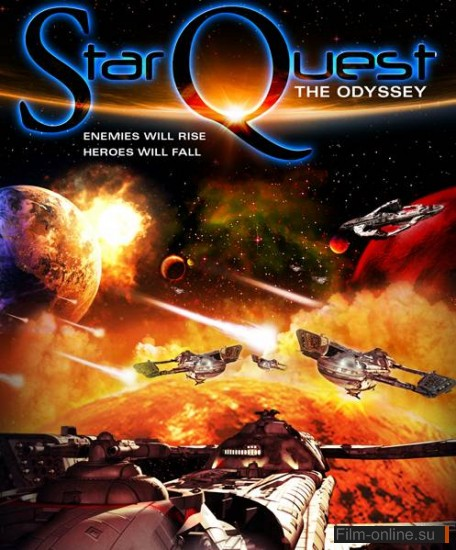 �������� ����: ������� / Star Quest: The Odyssey (2009)