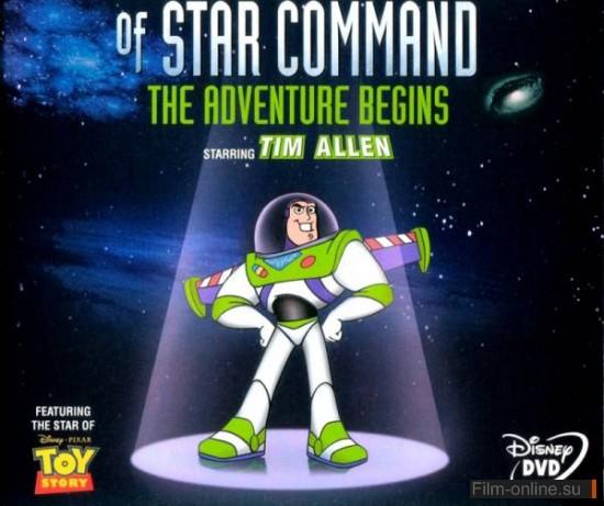 баз лайтер из звездной команды приключения начинаются смотреть онлайн: