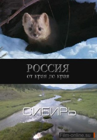 National Geographic: Россия от края до края. Сибирь (2009)