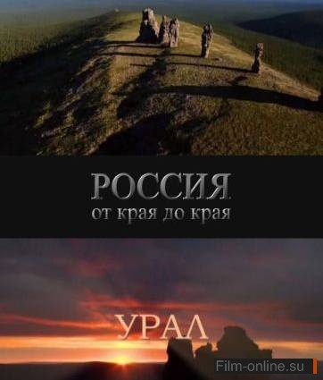 National Geographic: Россия от края до края. Урал (2009)