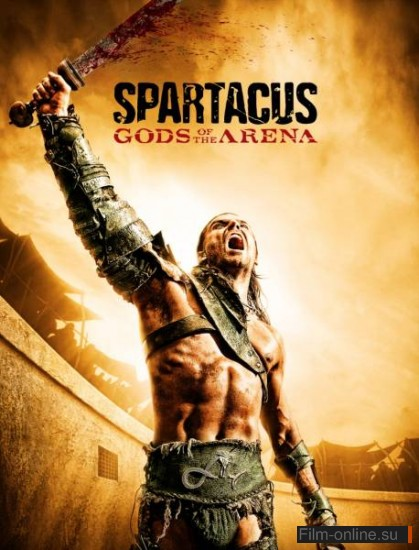 Спартак: Боги арены (1 сезон) / Spartacus: Gods of the Arena (season 1) (2011)