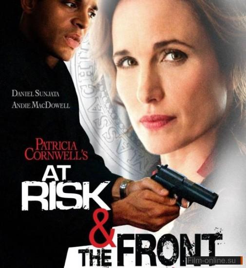 ������ ����� / At Risk (2010)