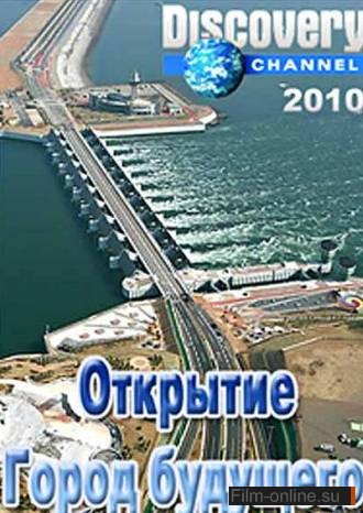 Discovery: Открытие. Город будущего / Discovery: Revealed. Dream City Of The Future (2010)