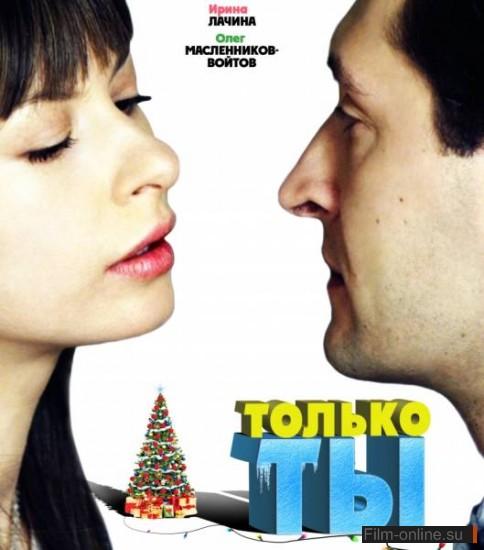 смотреть сериал онлайн только ты 2011
