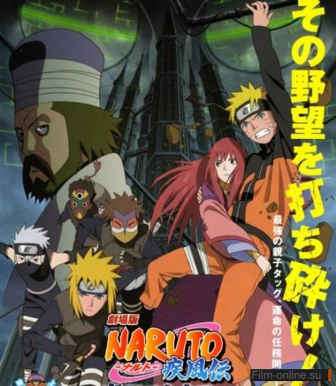 ������ ����� �������: ���������� ����� / Gekijouban Naruto Shippuuden: Za rosuto tawa (2010)