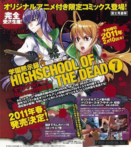 Школа Мертвецов OVA / Gakuen Mokushiroku: High School of the Dead - Drifters of the Dead  Highschool of the Dead OVA (2011)