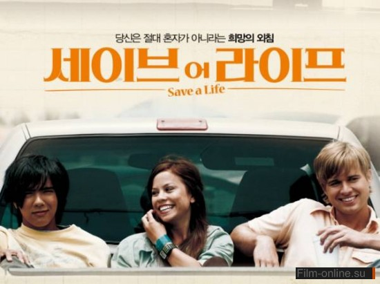 ������ ����� / To Save a Life (2009)
