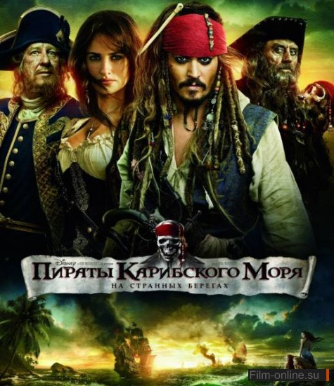 ������ ���������� ���� 4: �� �������� ������� / Pirates of the Caribbean: On Stranger Tides (2011)