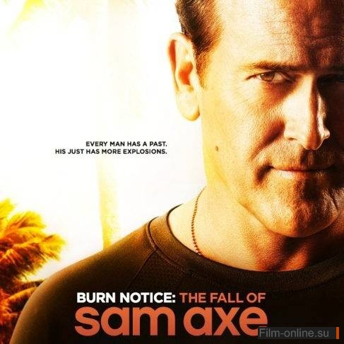 ������ �����: ������� ���� ���� / Burn Notice: The Fall of Sam Axe (2011)