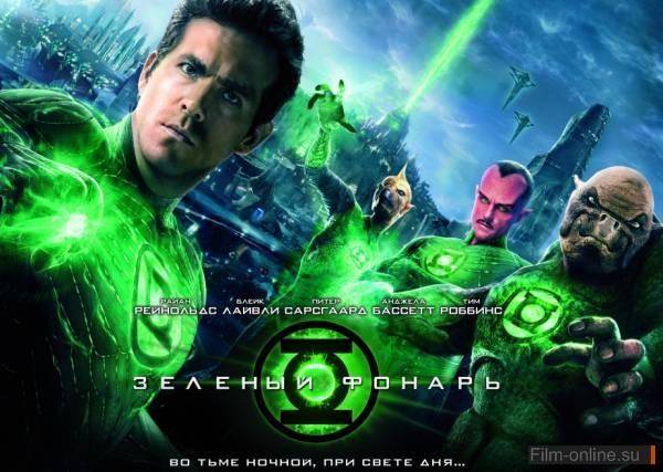 Зеленый Фонарь 2 смотреть онлайн фильм в хорошем качестве ...