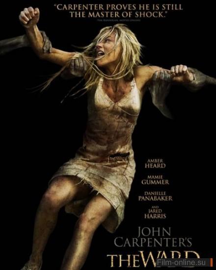 ������ / The Ward (2010)