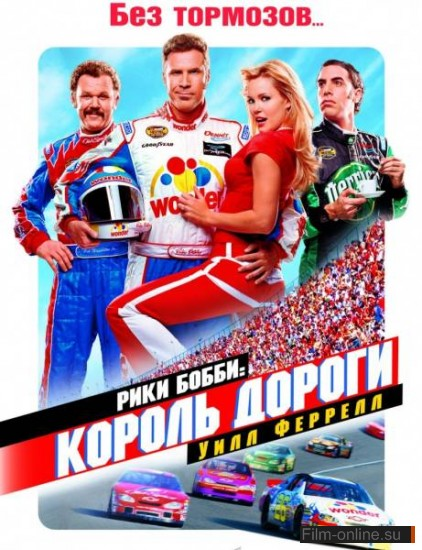 ���� �����. ������ ������ / Talladega Nights: The Ballad of Ricky Bobby (2006)