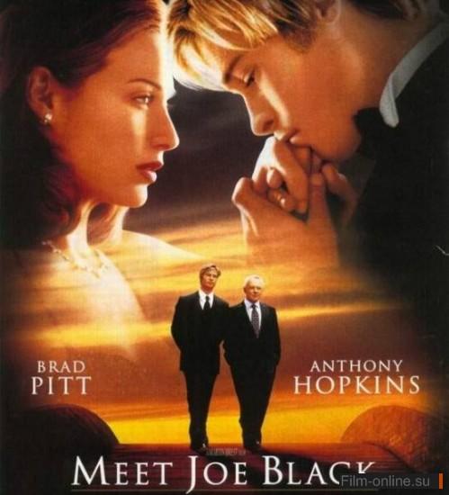 film meet joe black online subtitrat Meet joe black – întalnire cu joe black (1998) online4 subtitrat in romana-misterul meet joe black, regizat de martin brest, incepe cu william parrish (anthony hopkins) , magnatul mass-media , tată iubitor , este pe cale de a sărbători ziua lui de 65 de ani ,planificata de către fiica lui cea mare allison (marcia gay harden) într-o.
